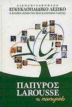 Picture of Εικονογραφημένο εγκυκλοπαιδικό λεξικό και πλήρες λεξικό της νέας ελληνικής γλώσσας, το Παπυράκι