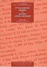 Image de Ετυμολογικό λεξικό της κοινής νεοελληνικής