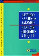 Εικόνα της Ελληνο-αλβανικό λεξικό