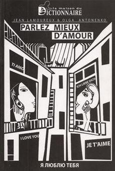 Picture of Dictionnaire amoureux : Parlez mieux d'amour...et dans toutes les langues
