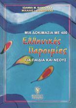 Image de Μια δοκιμασία με 400 ελληνικές παροιμίες