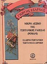 Εικόνα της Μικρό λεξικό της τσιγγανικής γλώσσας (Ρομανί)