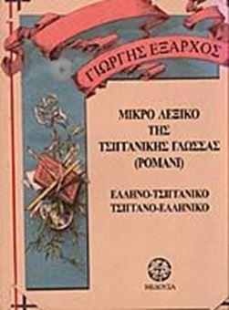 Μικρό λεξικό της τσιγγανικής γλώσσας (Ρομανί)