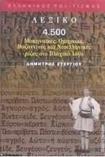 Image de Λεξικό, 4500 Μυκηναϊκές, Ομηρικές, Βυζαντινές και Νεοελληνικές ρίζες στο Βλάχικο λόγο