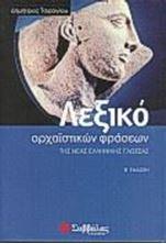 Image de Λεξικό αρχαϊστικών φράσεων της νέας ελληνικής γλώσσας