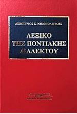 Εικόνα της Λεξικό της ποντιακής διαλέκτου