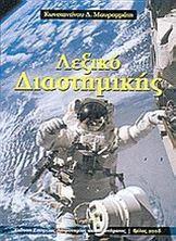 Picture of Λεξικό διαστημικής