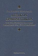 Picture of Λεξικόν Ερμηνευτικόν των ενδοξότατων Ελλήνων ποιητών και συγγραφέων