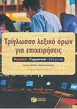 Εικόνα της Τρίγλωσσο λεξικό για επιχειρήσεις