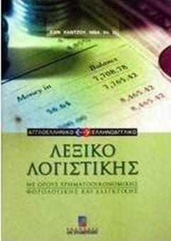 Αγγλοελληνικό και ελληνοαγγλικό λεξικό λογιστικής