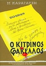 Εικόνα της Ο κίτρινος φάκελλος Α'