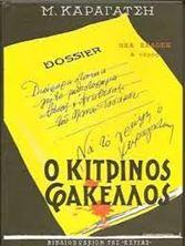 Εικόνα της Ο κίτρινος φάκελλος Β'