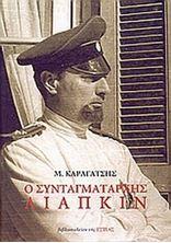 Εικόνα της Ο συνταγματάρχης Λιάπκιν