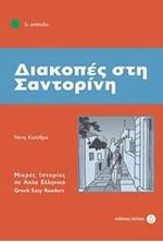 Picture of Διακοπές στη Σαντορίνη