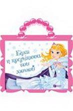 Εικόνα της Είμαι η πριγκίπισσα του χιονιού