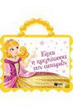 Εικόνα της Είμαι η πριγκίπισσα των αστεριών