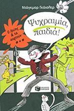 Picture of Ψυχραιμία, Παιδιά! (Ο Λούης και τα καρτούν, βιβλίο 1)