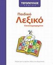 Εικόνα της Παιδικό λεξικό εικονογραφημένο