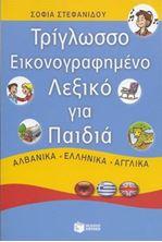 Εικόνα της Τρίγλωσσο εικονογραφημένο λεξικό για παιδιά