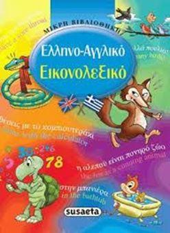 Ελληνο-αγγλικό εικονολεξικό