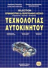 Εικόνα της Τρίγλωσσο λεξικό ερμηνευτικό και περιγραφικό τεχνολογίας αυτοκινήτου