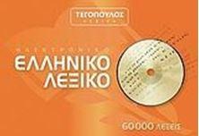 Image de Ηλεκτρονικό ελληνικό λεξικό