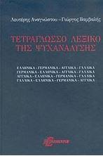 Εικόνα της Τετράγλωσσο λεξικό της ψυχανάλυσης