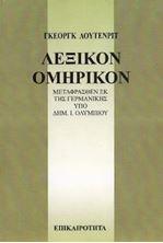 Picture of Λεξικόν ομηρικόν