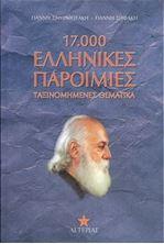 Εικόνα της 17.000 ελληνικές παροιμίες