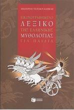 Εικόνα της Εικονογραφημένο λεξικό της ελληνικής μυθολογίας για παιδιά