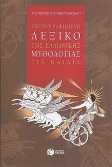 Εικονογραφημένο λεξικό της ελληνικής μυθολογίας για παιδιά