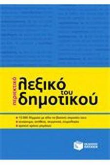 Picture of Περιεκτικό λεξικό του Δημοτικού