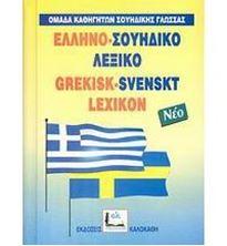 Picture of Ελληνο-σουηδικό λεξικό νέο