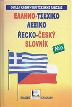 Picture of Ελληνο-τσεχικό λεξικό νέο