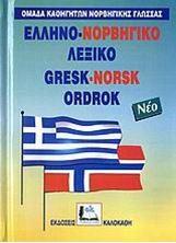 Εικόνα της Ελληνο-νορβηγικό λεξικό νέο