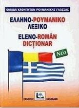 Εικόνα της Ελληνο-ρουμανικό λεξικό νέο
