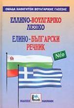 Εικόνα της Ελληνο-βουλγαρικό λεξικό