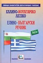 Picture of Ελληνο-βουλγαρικό λεξικό