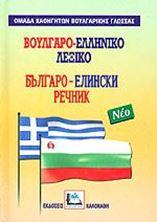 Image de Βουλγαρο-ελληνικό λεξικό νέο