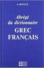 Image de Abrégé du dictionnaire Bailly grec français