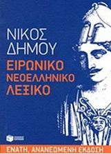 Picture of Ειρωνικό νεοελληνικό λεξικό