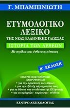 Image de Ετυμολογικό λεξικό της νέας ελληνικής γλώσσας