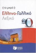 Picture of Το μικρό ελληνο-γαλλικό λεξικό