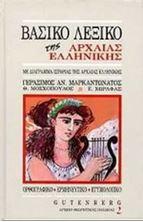 Εικόνα της Βασικό λεξικό της αρχαίας ελληνικής