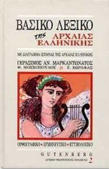 Image sur Βασικό λεξικό της αρχαίας ελληνικής
