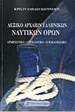 Picture of Λεξικό αρχαίων ελληνικών ναυτικών όρων