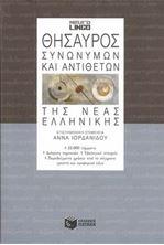 Image de Θησαυρός συνωνύμων και αντιθέτων της νέας ελληνικής