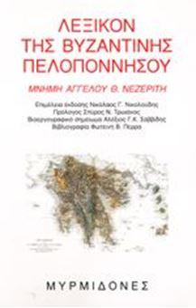 Λεξικόν της βυζαντινής Πελοποννήσου