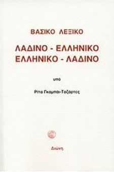 Βασικό λεξικό λαδινο-ελληνικό, ελληνικο-λαδινό
