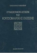 Image de Ετυμολογικόν λεξικόν της κουτσοβλαχικής γλώσσης